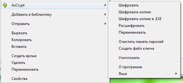 Как установить пароль на папку' aria-describedby='caption-attachment-2721