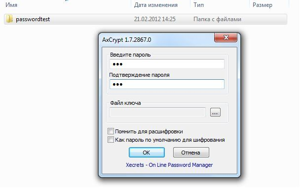 Как установить пароль на папку' aria-describedby='caption-attachment-2720