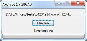 Как установить пароль на папку' aria-describedby='caption-attachment-2722