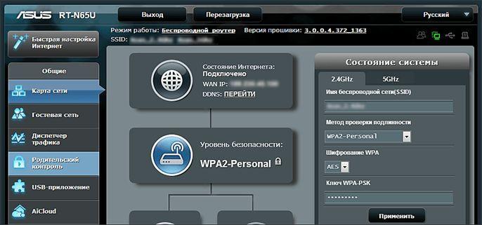 Как поставить пароль на Wi-Fi - веб-интерфейс ASUS