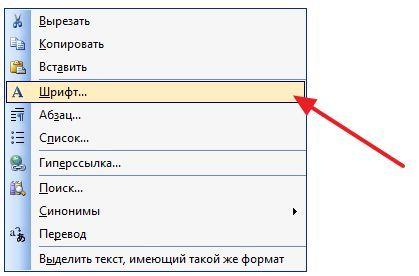 пункт Шрифт