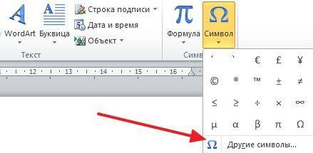 пункт меню Другие символы