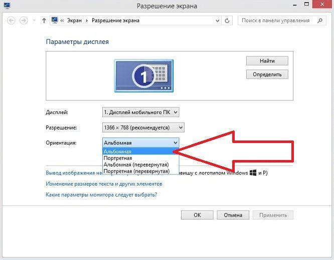 Как повернуть экран на ноутбуке с помощью Windows