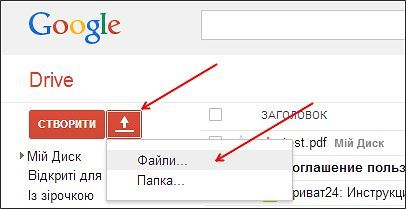 сервис Google Disk