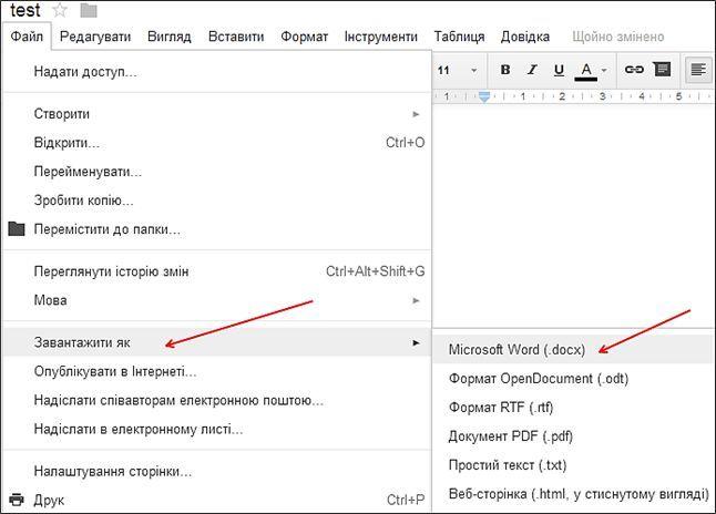скачиваем файл в формате Word