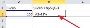 ввод неправильной формулы