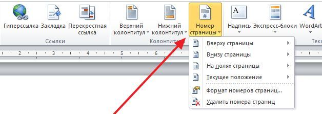 кнопка Нумерация страниц
