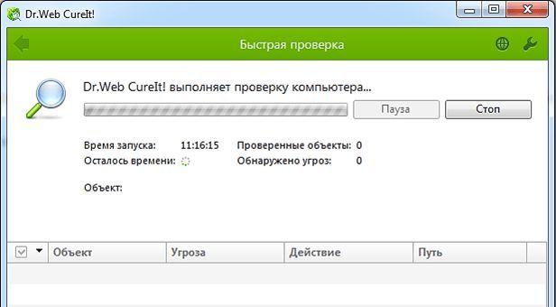 Как проверить компьютер на вирусы - Dr.Web CureIt!