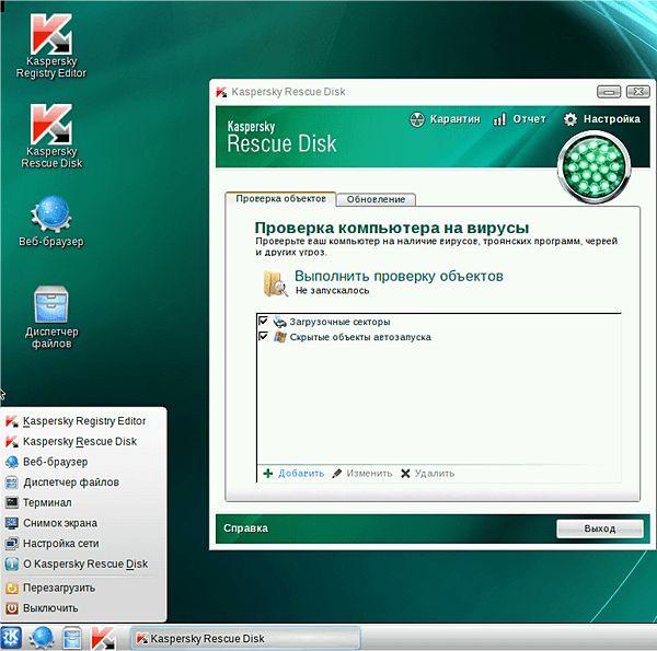 Как проверить компьютер на вирусы - Kaspersky Rescue Disk