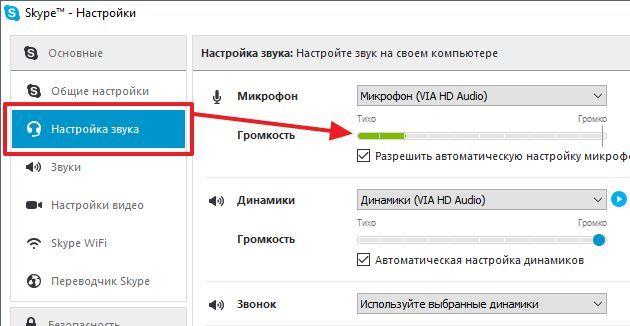 проверка микрофона в программе Skype