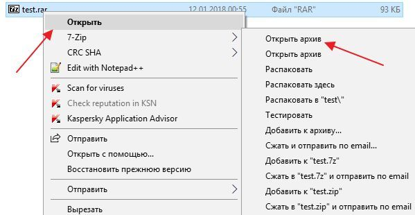 открытие архива в программе 7-Zip