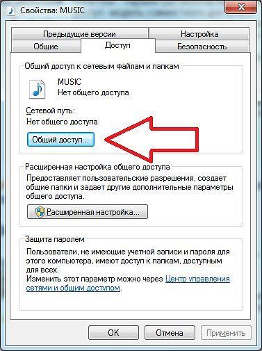 Как расшарить папку в Windows 7 - свойства папки