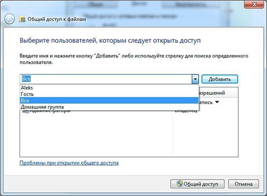 Как расшарить папку в Windows 7 - общий доступ к файлам
