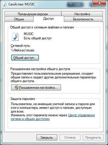Как расшарить папку в Windows 7 - свойства расшаненой папки