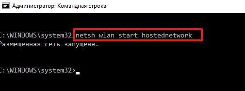 запуск wi-fi сети