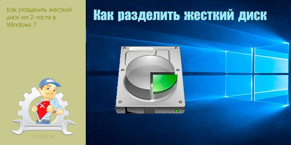 разделить, жесткий, диск, части, windows