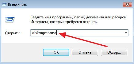 введите команду diskmgmt.msc