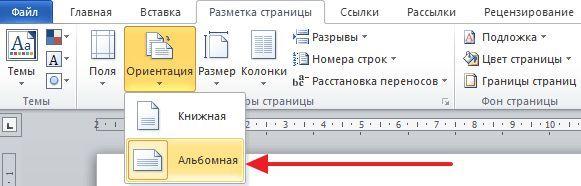 Смените ориентацию страницы на альбомную