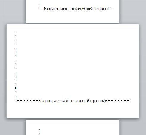 страница с горизонтальной ориентацией