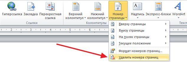 удалите нумерацию страниц