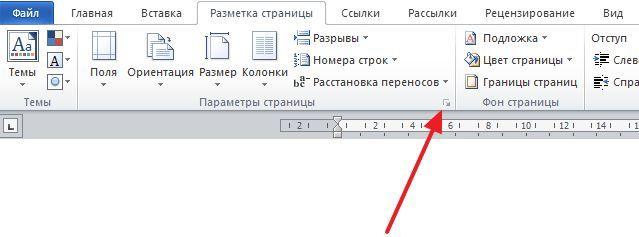 нажмите на кнопку Параметры страницы