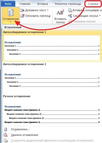 кнопка Оглавление на вкладке Ссылки