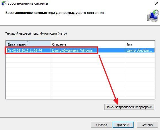 кнопка Поиск затрагиваемых программ