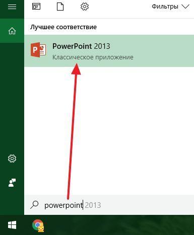запуск программы PowerPoint
