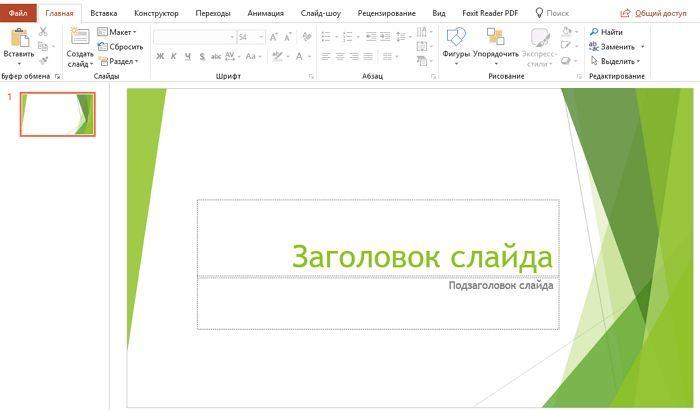 интерфейс программы для создания презентации