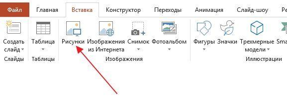кнопка Рисунки
