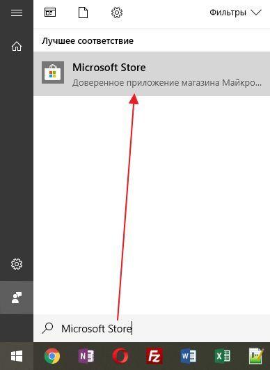 запуск магазина приложений Microsoft Store