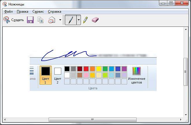 редактирование скриншота в программе Ножницы