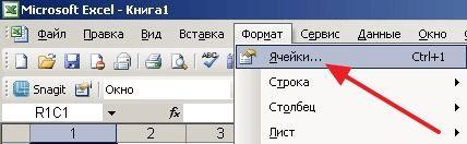 меню Формат - Ячейки в Excel 2003