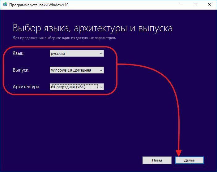 выберите язык, выпуск и архитектуру Windows 10
