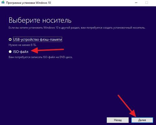 выбор ISO-файла с Windows 10