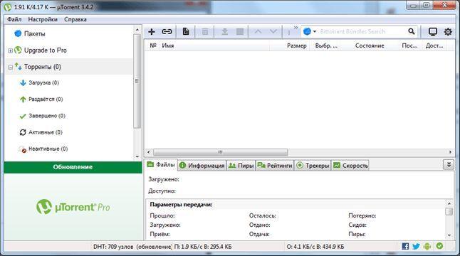 интерфейс программы торрент-клиента µTorrent