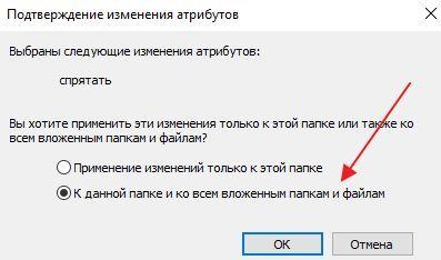 скрытие папки в Windows 10