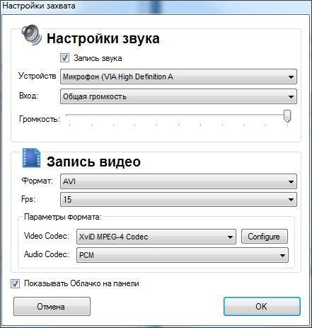 настройки программы Free Screen To Video
