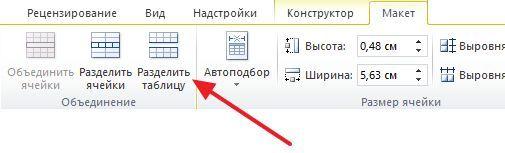 кнопка для разделения таблиц
