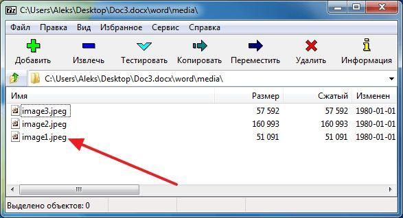 JPG файлы в архиве