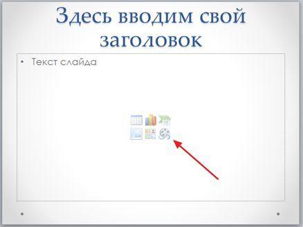 кнопки под заголовком слайда