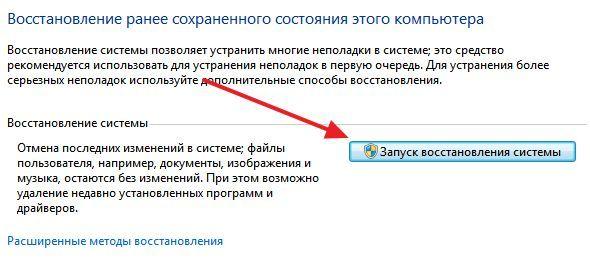 кнопка Запуск восстановления системы