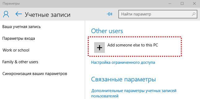 нажимаем на кнопку Добавить пользователя