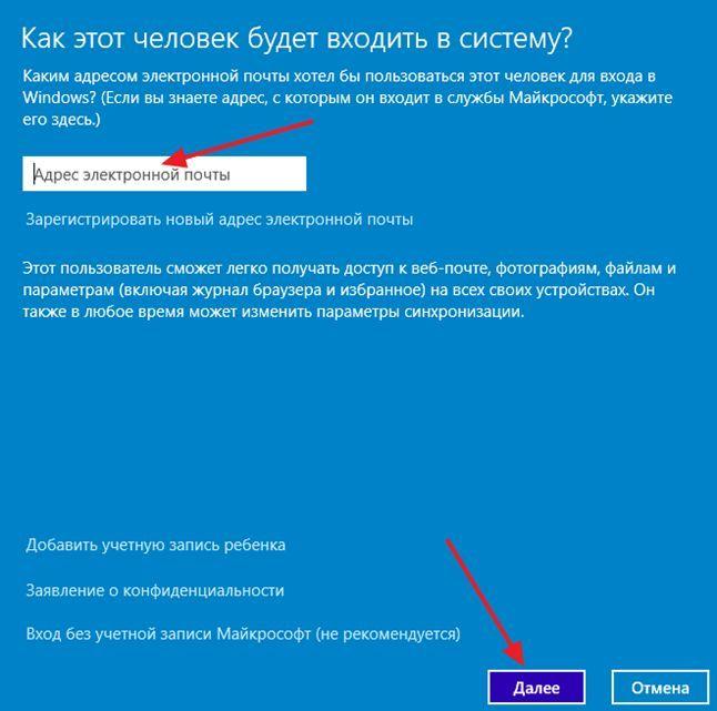вводим адрес электронной почты Microsoft