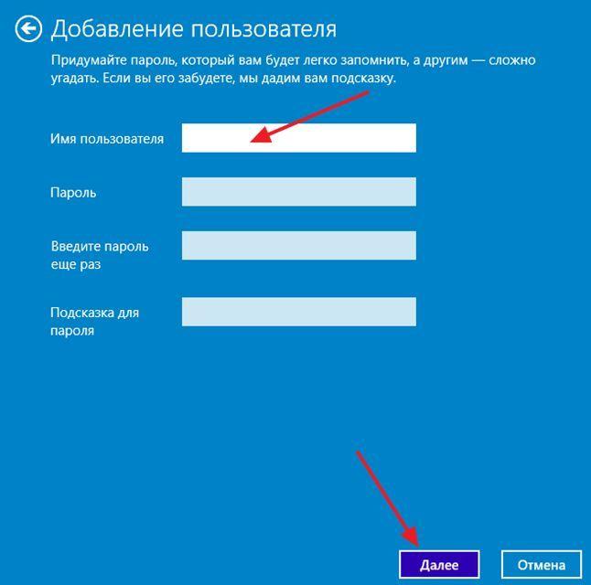 вводим имя пользователя и пароль