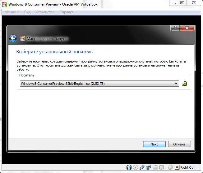 Как создать виртуальную машину VirtualBox