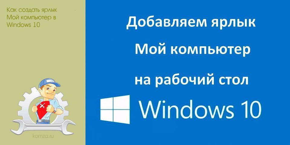 создать, ярлык, компьютер, windows