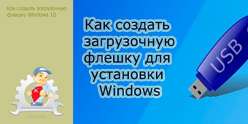 создать, загрузочная, флешка, windows