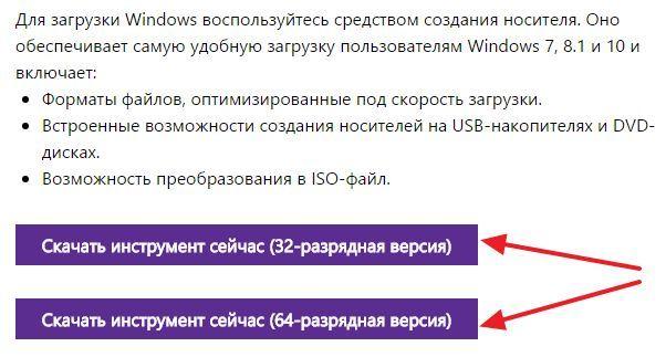 скачайте инструмент для работы с Windows 10