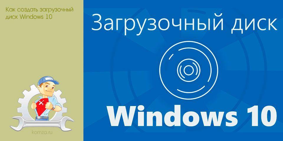 создать, загрузочный, диск, windows